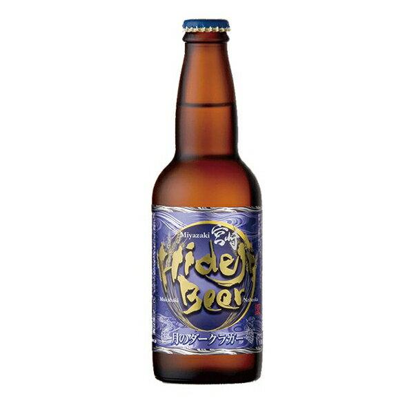 ひでじビール 月のダークラガー 330ml 瓶(単品/1本)
