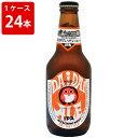 お中元 ケース販売 ネストビール だいだいビール 330ml 瓶(1ケース/24本)