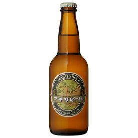 お歳暮 ギフト 酒 ナギサビール アメリカンウィート 330ml 瓶(単品/1本)(要冷蔵)