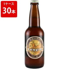 お歳暮 ギフト 酒 ケース販売 ナギサビール ペールエール 330ml 瓶(1ケース/30本) (要冷蔵)