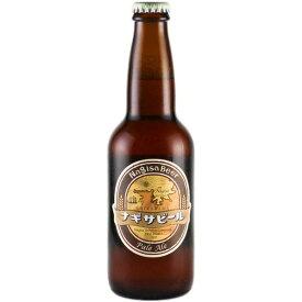 お歳暮 ギフト 酒 ナギサビール ペールエール 330ml 瓶(単品/1本)(要冷蔵)