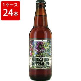 オススメ ギフト 酒 ケース販売 海外ビール 輸入ビール ベーアドブルーイング スルガベイインペリアル IPA 330ml 瓶(1ケース/24本)(要冷蔵)