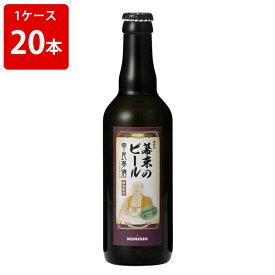 オススメ ギフト 酒 ケース販売 幸民麦酒 幕末のビール復刻版 330ml 瓶(1ケース/20本)要冷蔵