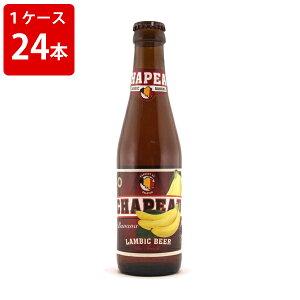 ケース販売 海外ビール 輸入ビール シャポー バナナ 250ml 瓶(1ケース/24本)
