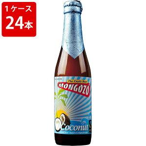 ケース販売 海外ビール 輸入ビール モンゴゾ ココナッツ 330ml 瓶(1ケース/24本)