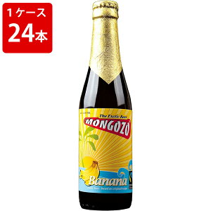 お中元 ギフト お酒 ケース販売 海外ビール 輸入ビール モンゴゾ バナナ 330ml 瓶(1ケース/24本)