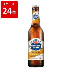 お歳暮 ギフト 酒 ケース販売 海外ビール 輸入ビール シュナイダー ヴァイセ オリジナル 330ml 瓶(1ケース/24本)