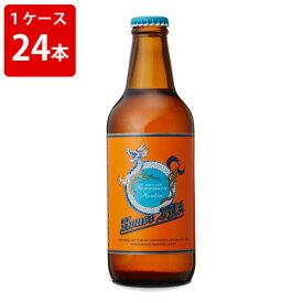 オススメ ギフト 酒 ケース販売 玉村本店 志賀高原ビール House IPA 330ml (要冷蔵) (1ケース/24本)