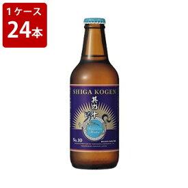 オススメ ギフト 酒 ケース販売 玉村本店 志賀高原ビール 其の十 330ml (要冷蔵) (1ケース/24本)