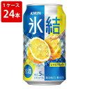 送料無料 キリン 氷結果汁 レモン 350ml 1ケース 24本 父の日 /プレゼント/ギフト/お酒/贈り物/美味しい/喜ぶ/