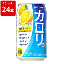 サントリー カロリ。 地中海レモン 350ml(1ケース/24本入り)お取り寄せのため10日〜14日程度かかります