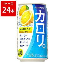サントリー カロリ。 地中海レモン 350ml(1ケース/24本入り)