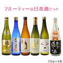 お中元 ギフト お酒 送料無料 フルーティー日本酒飲み比べ6本セット 女性にもおすすめ 720ml×6本セット(北海道…