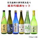 送料無料 日本酒セット 有名品種の酒米飲み比べ勝負 純米吟醸酒 飲み比べセット 720ml×6本セット(北海道・沖縄…