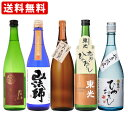 予約商品 クール便送料無料 日本酒 秋限定 ひやおろし飲み比べ5本セット 秋の香セット 720ml×5本(要冷蔵) 9/3以降順…
