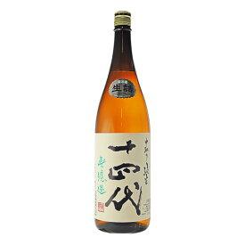 オススメ ギフト 酒 あす楽 十四代 中取り純米 無濾過  1800ml 2020-9詰 (要冷蔵)