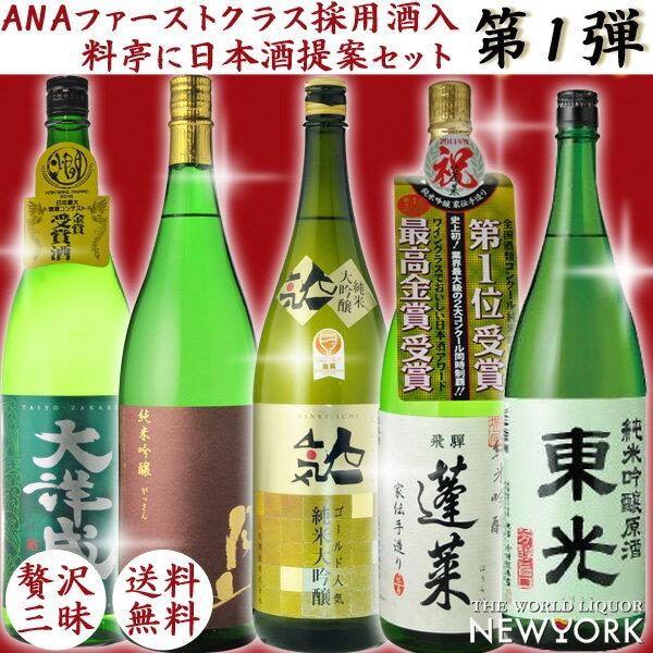 日本酒 飲み比べ 飲み比べセット 贅沢を極めた日本酒セット 1800ml 5本セット 送料無料(RCP)  お酒/贈り物/喜ぶ