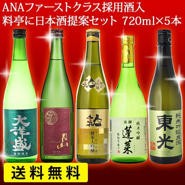 日本酒 飲み比べ 送料無料 5本セット 高級料亭に提案 豪華飲み比べセット 720ml×5本 お酒/贈り物/喜ぶ