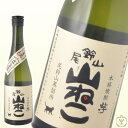 芋焼酎 尾鈴山 山ねこ  25度 720ml(M) お酒/贈り物/喜ぶ