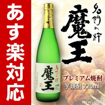 あす楽芋焼酎魔王25度720mlお酒/贈り物/喜ぶ
