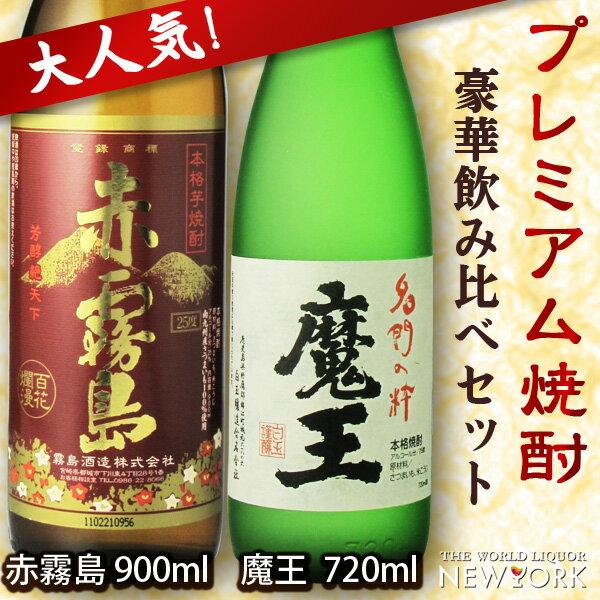 あす楽 焼酎 飲み比べ 魔王 720ml & 赤霧島 900ml 2本飲み比べセット お酒/贈り物/喜ぶ