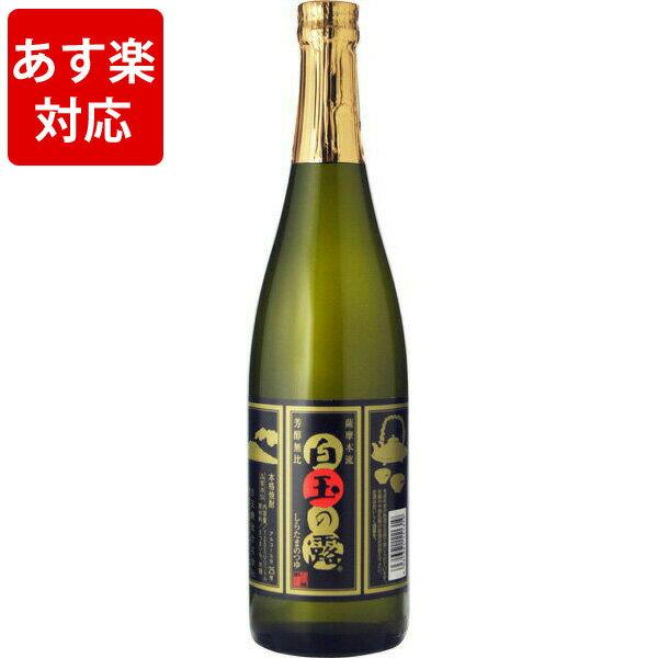 あす楽 芋焼酎 (魔王の蔵製) 白玉の露 25度 720ml お酒/贈り物/喜ぶ