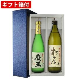 【ギフト箱付】人気 芋焼酎 2本セット 魔王 720ml 村尾 900ml 焼酎 2本飲み比べセット