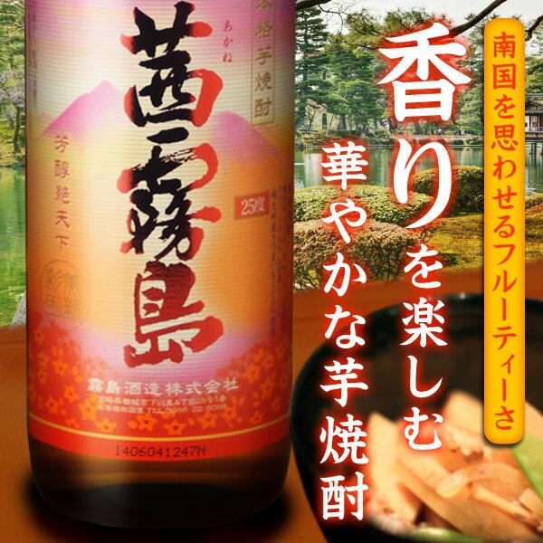2018 お中元 あす楽 芋焼酎 茜霧島 25度 900ml お酒/贈り物/喜ぶ