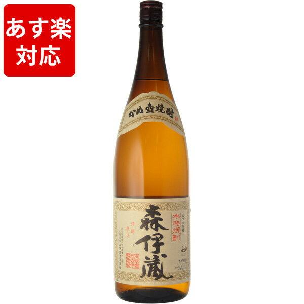 あす楽 芋焼酎 森伊蔵 25度 1800ml お酒/贈り物/喜ぶ