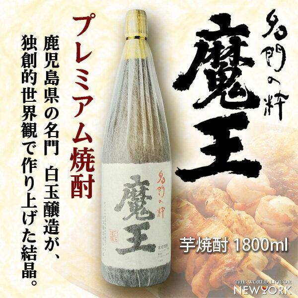 あす楽 芋焼酎 魔王 25度 1800ml お酒/贈り物/喜ぶ