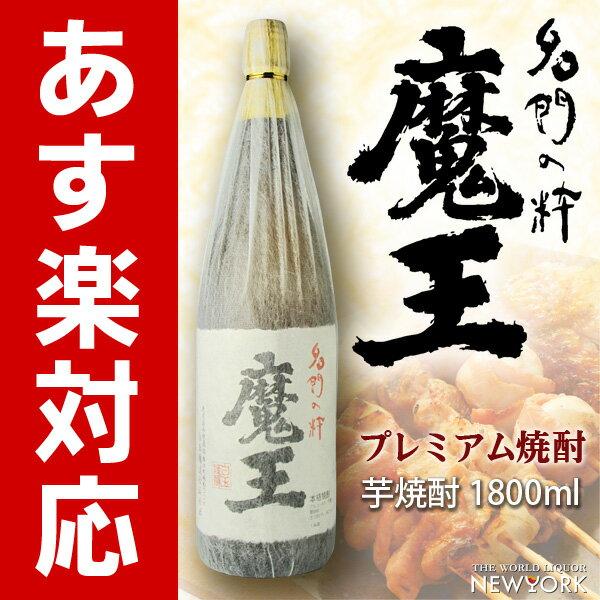 母の日 2018 あす楽 芋焼酎 魔王 25度 1800ml お酒/贈り物/喜ぶ