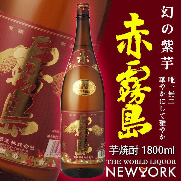2017秋版 芋焼酎 赤霧島 25度 1800ml お酒/贈り物/喜ぶ