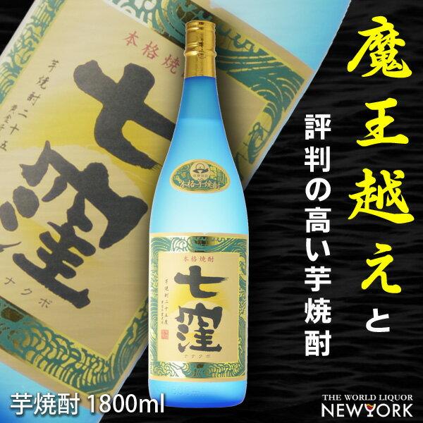 芋焼酎 七窪 25度 1800ml お酒/贈り物/喜ぶ