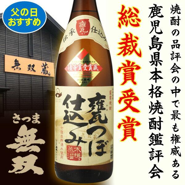 芋焼酎 無双蔵 かめつぼ仕込み 木桶蒸留 25度 1800ml お酒/贈り物/喜ぶ