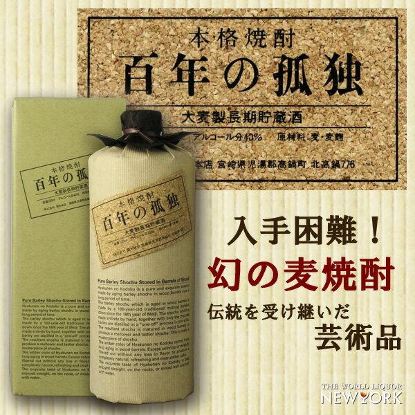 あす楽 麦焼酎 百年の孤独 40度 720ml お酒/贈り物/喜ぶ