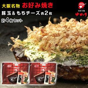 絶品 お好み焼 お好み焼ゆかり 豚玉・もちチーズ各2枚 4枚セット 冷凍 送料無料