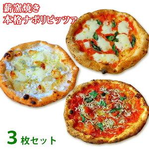 冷凍ピザ 太陽のピッツァ 薪窯焼き本格ナポリピッツァスタンダード3枚セット(マルゲリータ、4種のチーズのピッツァ、しらすのマリナーラ)(21cm×3枚) 送料無料(北海道・沖縄+700