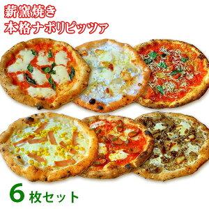 冷凍ピザ 太陽のピッツァ 薪窯焼き本格ナポリピッツァ 6枚全種セット(マルゲリータ、4種のチーズのピッツァ、バンビーノピッツァ、ディアボラ、ポルチーニ、しらすマリナーラ)(21