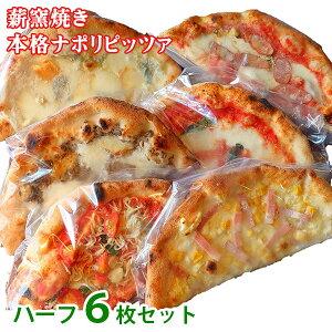 冷凍ピザ 太陽のピッツァ 薪窯焼き本格ナポリピッツァ ハーフ 6枚全種セット(マルゲリータ、4種のチーズのピッツァ、バンビーノピッツァ、ディアボラ、ポルチーニ、しらすマリナーラ)