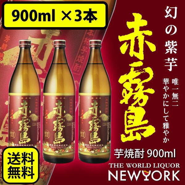 父の日ギフト 送料無料【RCP】  3本セット 赤霧島 900ml お酒/贈り物/喜ぶ