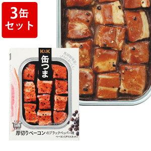 KK 缶つまレストラン 厚切りベーコン ブラックペッパー 3缶セット ■