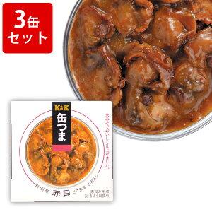 父の日 KK 缶つま 赤貝どて煮風 山椒入り 3缶セット ■