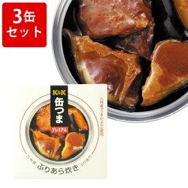 KK 缶つまプレミアム 九州ぶりあら炊き 3缶セット