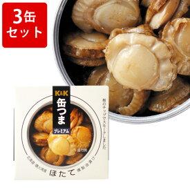 KK 缶つまプレミアム 北海道ほたて 燻製油漬け 3缶セット