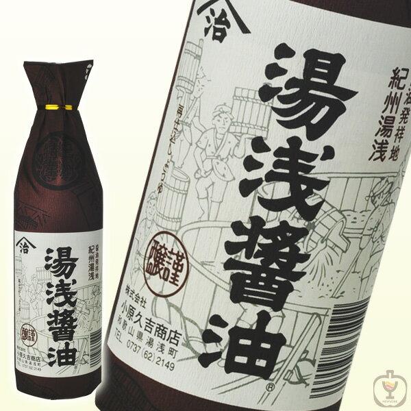 (全国で大人気) 湯浅醤油 こいくち 900ml 小原久吉商店  お酒/贈り物/喜ぶ