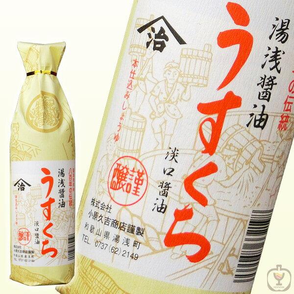 湯浅醤油 うすくち 900ml 小原久吉商店 お酒/贈り物/喜ぶ