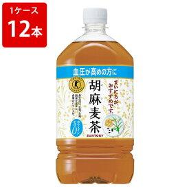 ポイント5倍 9/24 1:59まで サントリー 胡麻麦茶 1000ml(1ケース/12本入り)