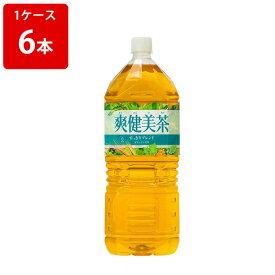 爽健美茶 2000ml(2L)ペットボトル(1ケース/6本入り) ■