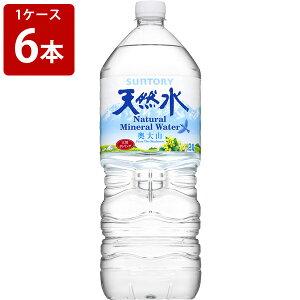父の日 サントリー 天然水(奥大山) 2000ml(2L)ペットボトル(1ケース/6本入り) ■