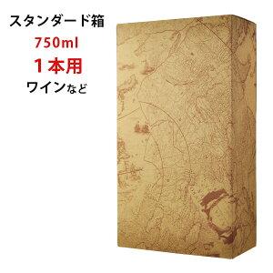 お歳暮 ギフト 酒 スタンダード箱 750ml 2本用(ワイン)